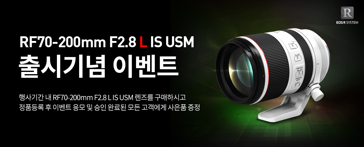 RF70-200mm F2.8 L IS USM