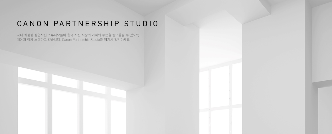 Canon Partnership Studio 메인배너