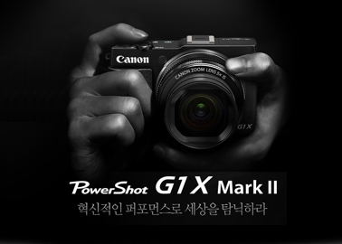 PowertShot G1 X Mark II